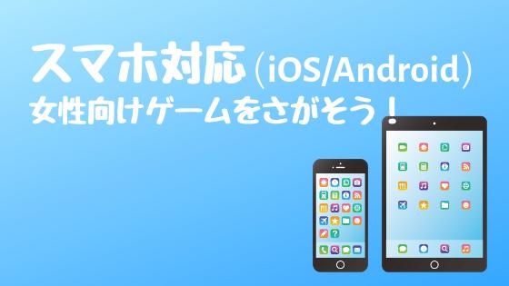 乙女恋愛ゲームアプリデータベース