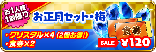 『でみめん』、12月26日(水)よりニューイヤーイベントを実施!