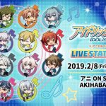 アイドリッシュセブン LIVE STATION4