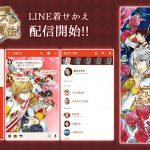 『イケメン革命◆アリスと恋の魔法』サービス開始2周年を記念して、「赤の軍」のLINE着せかえが1月25日(金)より販売開始!