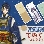 刀剣乱舞-ONLINE- 刀剣男士てぬぐいコレクション