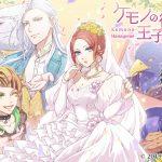ケモノの従者と王子の花嫁